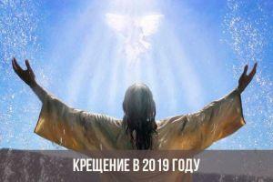 Когда купаться на Крещение в 2019 году: окунаемся правильно