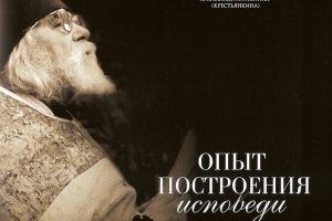 Краткая биография старца Иоанна Крестьянкина