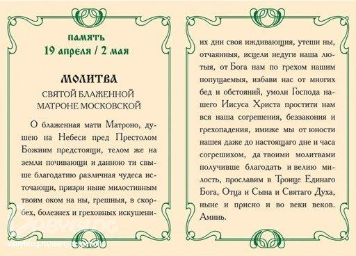 Молитва Матроне Московской от сглаза и неудач