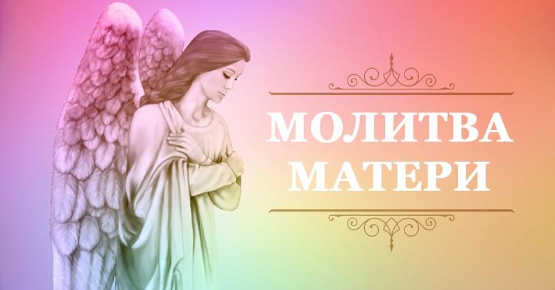 Материнская молитва о детях к богородице
