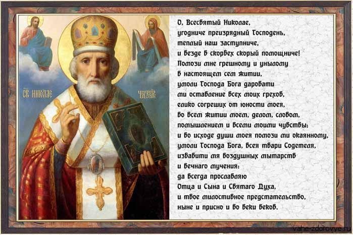 Икона Николая Чудотворца: значение (фото, видео)