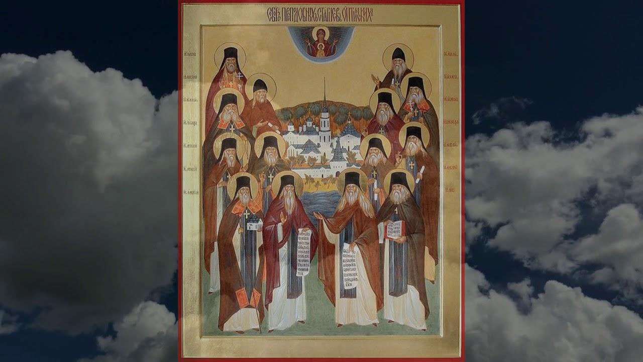 Молитва оптинский старцев на конец дня