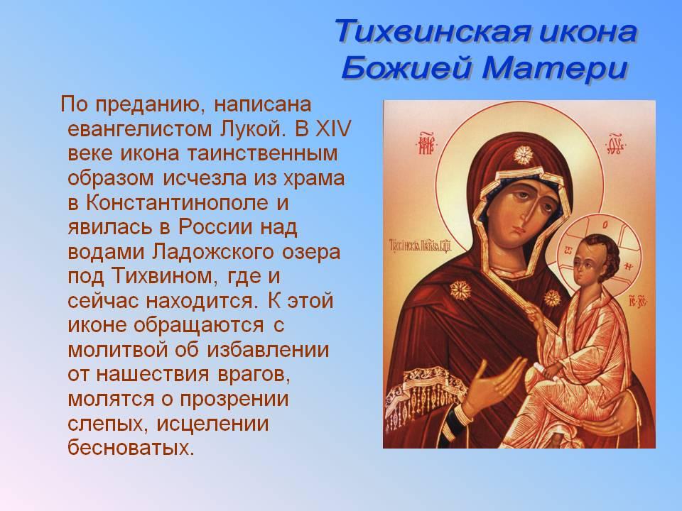 В чем помогает Тихвинская икона Божией Матери: значение для России