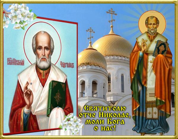 День Святого Николая: как отмечать, приметы и традиции
