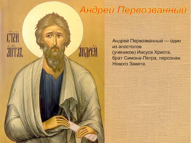 Краткая биография апостола Андрея Первозванного
