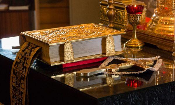 Молитва перед и после чтения Евангелия