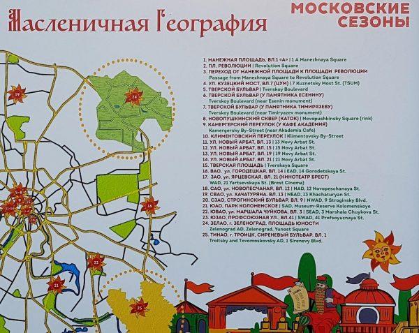 Масленица 2019 в Москве — праздничная программа мероприятий
