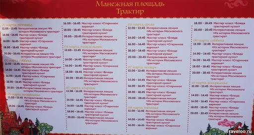 Программа гуляний на Масленицу в столице