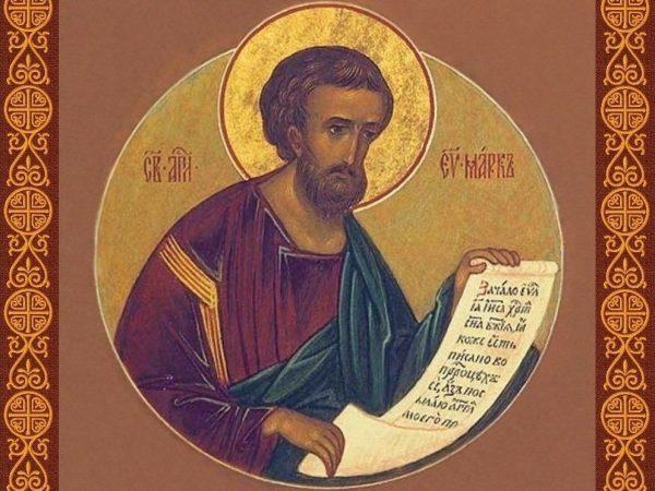Толкование Евангелия от Марка
