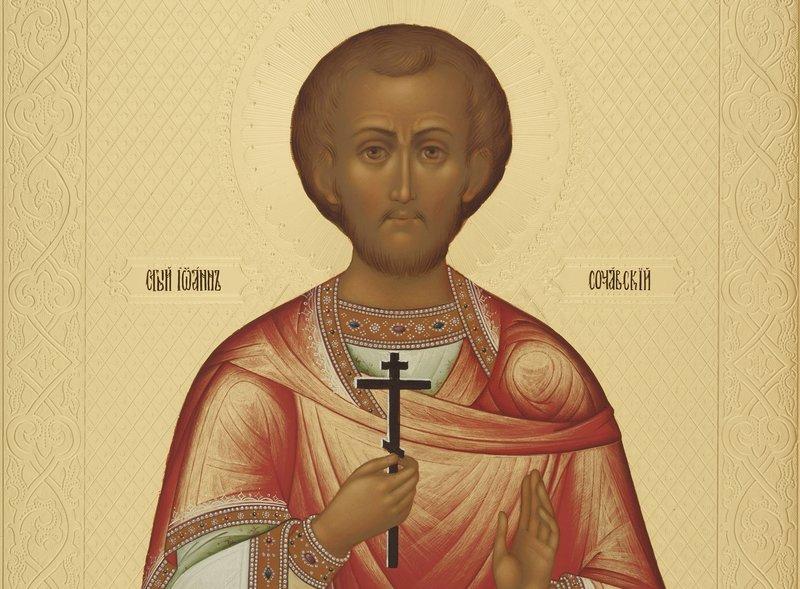 Молитва Иоанну Сочавскому на успешную торговлю