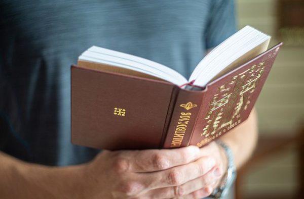 Какую молитву читать, чтобы найти работу с хорошей зарплатой